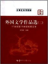 二手正版外国文学作品选二17世纪至19世纪初期文学2文学聂珍钊?9787562248637