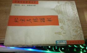 北京名胜楹联    作者 : 顾平旦 常江 曾宝泉 主 出版社 : 中国民间文艺出版社 出版时间 : 1985 装帧 :