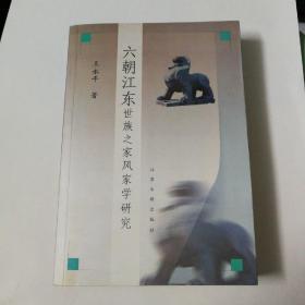 六朝江东世族之家风家学研究
