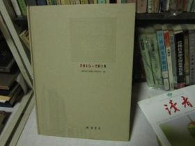 江阴市地方税务年鉴(2015-2018)     精装
