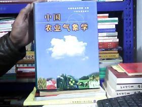 中国农业气象学