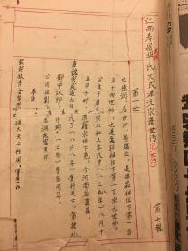 江西寿昌华氏大成源宗谱世传(手稿)