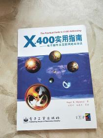 X·400实用指南–电子邮件及互联网地址协议