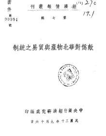 (复印本)民国版 经济情报丛刊-重庆中央银行经济研究处-重庆中央银行经济