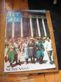 内蒙古画报1983年第5,6期