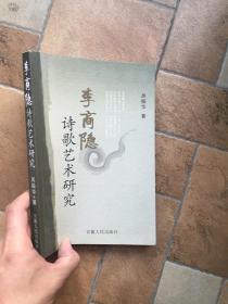 李商隐诗歌艺术研究 安徽人民出版社 品好