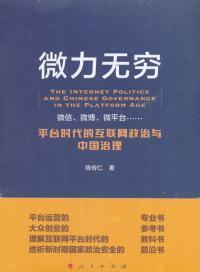 微力无穷(精):平台时代的互联网政治与中国治理