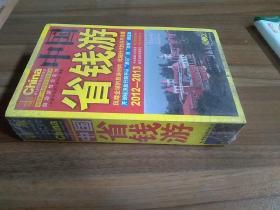 自助游综合系列:2012-2013中国省钱游(第2版)