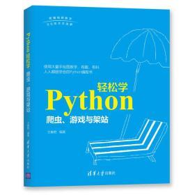 Python轻松学 爬虫、游戏与架站王春艳
