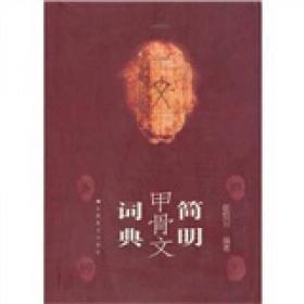 简明甲骨文词典(增订本)