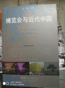 博览会与近代中国