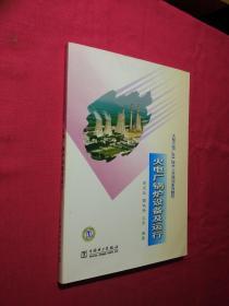 大型火电厂生产技术人员培训系列教材:火电厂锅炉设备及运行(绝版书)