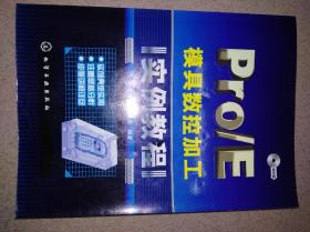 Pro\E模具数控加工实例教程