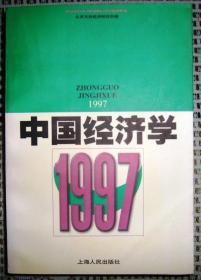 中国经济学(1997年)