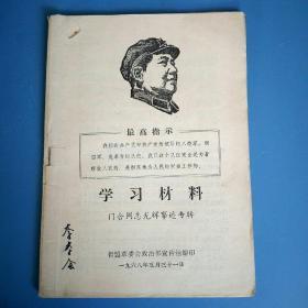 无产阶级文化大革命学习材料七【门和同志光辉事迹专辑】