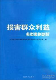 损害群众利益典型案例剖析(大32开111页)