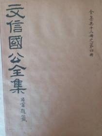文信国公全集(12册)                 道光乙巳开雕  重刊文信国公全集  本衙臧板。是书 版式疏朗,刻印精良, 品相上佳。