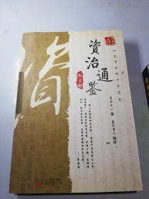 万卷楼国学经典:资治通鉴(图文版)
