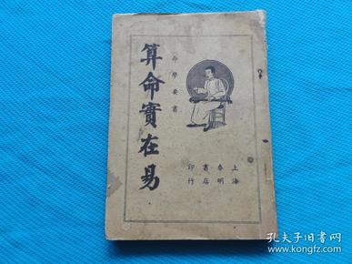 民國老書,算命實在易,命學要書,星象研究社編刊,上海春明書店1939年出版發行,中華文化幾千年的結晶,很好的資料
