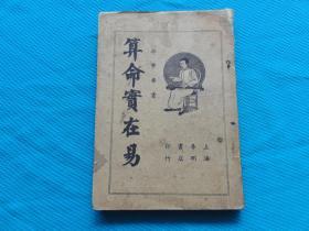 民国老书,算命实在易,命学要书,星象研究社编刊,上海春明书店1939年出版发行,中华文化几千年的结晶,很好的资料