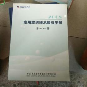 格力家用空调技术服务手册  第十一册