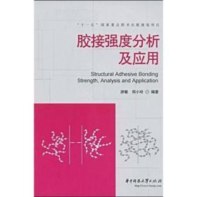 """""""十一五""""国家重点图书出版规划项目:胶接强度分析及应用"""