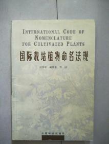 国际栽培植物命名法规