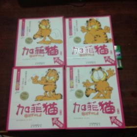加菲猫(第三季):自得其乐系列4册全(全彩完整版)