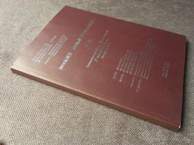 2014杭州第二届国际推拿(手法)高端论坛文集