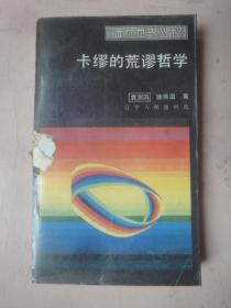 面向世界丛书:卡缪的荒谬哲学 (1988年1版1印 〕
