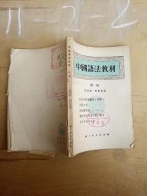 中国语法教材(附编)