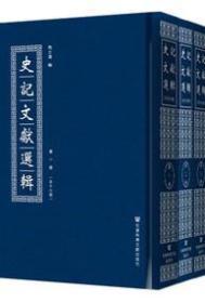 《史记文献选辑:全十六册》(可提供正规购书发票)