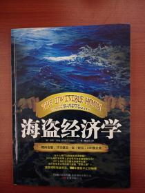 海盗经济学:一艘海盗船,就是一家《财富》500强企业