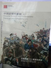 中国近现代书画(上)  中国嘉德2004春季拍卖会