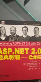ASP.NET2.0经典教程-C#篇