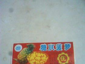 桂宝牌 糖水菠萝罐头 商标:(有电报挂号)