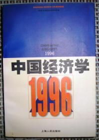 中国经济学(1996年)