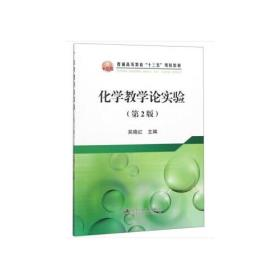 化学教学论实验(第2版)