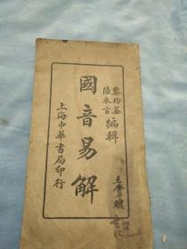 民国教育总长傅增湘绪论,国音易解,注音字母发音图合订。上有一枚收藏印章。