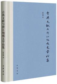 古典文献与浙江地域文学论集