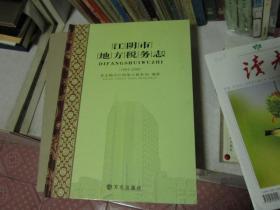 江阴市地方税务志(1994-2009)    精装