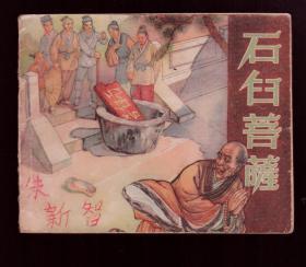 稀缺本   老版连环画《石臼菩萨》1958年一版一印