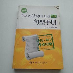 新版中日交流标准日本语(中级)句型手册:N5~N1考点归纳