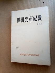 日文版《禅研究所纪要》第十号(平装32开)