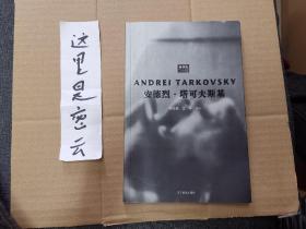 安德烈·塔可夫斯基:映像馆
