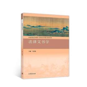 法律文书学 正版 马宏俊   9787040504972