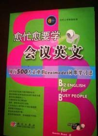 大忙人学英语系列:愈忙愈要学会议英文