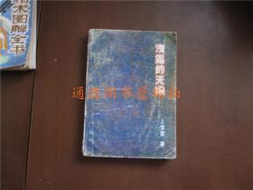 泄露的天机--中国相术与命学(无印章字迹勾划)