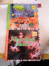 The Sea 海底世界I+海底世界II(探索海洋篇)2本合售