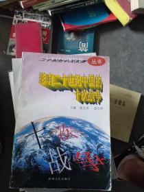 影响二十世纪中国的十次战争
